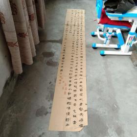 邵春兰 书法; 长幅235x34