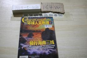 环球人文地理2014 4