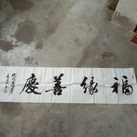 邵春兰 书法; 福...133x34