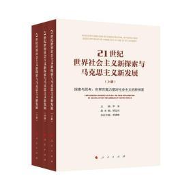 21世纪世界社会主义新探索与马克思主义新发展(全3册)