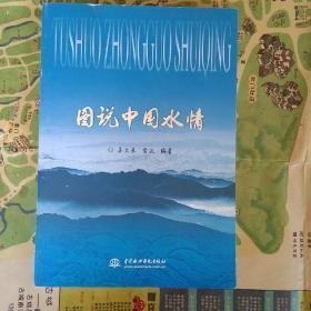 图说中国水情