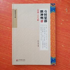 斗转星移映神州:中国二十八宿