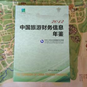 中国旅游财务信息年鉴.2012