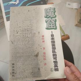 魔窟:日本细菌部队的可怕真相1