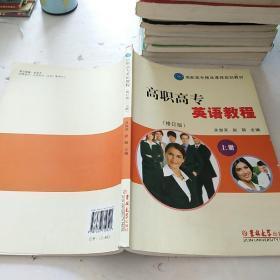 高职高专英语教程  上册