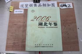 湖北年鉴2006