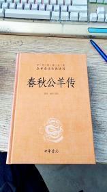 中华经典名著全本全注全译丛书:春秋公羊传