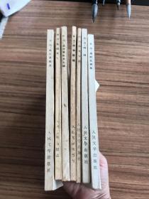 鲁迅作品集单行本 一版一印