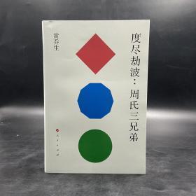 黄乔生签名钤印《度尽劫波:周氏三兄弟》(锁线胶订)