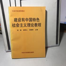 建设有中国特色社会主义理论教程