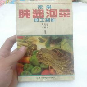 家常腌酱泡菜加工制作
