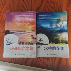 希腊三部曲(1追逐阳光之岛+3众神的花园)两册合售