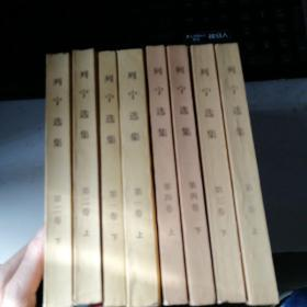 列宁选集(8卷)