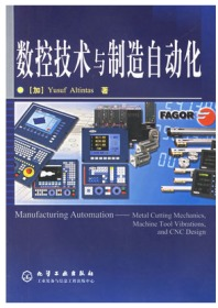 数控技术与制造自动化 [加拿大]Yusuf Altintas  编著;罗学科  译 化学工业出版社 9787502540609