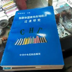 独联体国家向市场经济过渡研究.。