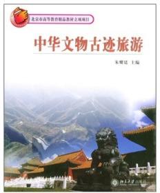 中华文物古迹旅游 朱耀廷  编 北京大学出版社 9787301069066