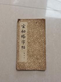 玄秘塔字帖 选字本