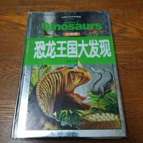 中国少儿必读金典(全优新版):恐龙王国大发现(注音版)