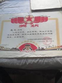 黑龙江省邮电管理局奖状