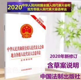 【2020新修订版】中华人民共和国全国人民代表大会和地方各级人民代表大会选举法 (含草案说明) 中国法制出版社 9787521613384
