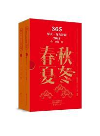 365·每天一首古诗词·2021日历(全二册)