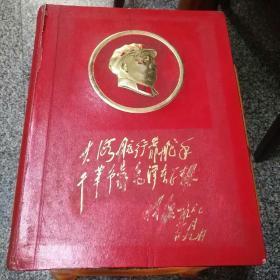 大文革毛主席像章盒,封面有毛主席头像和林彪题词,边上有敬祝毛主席万寿无疆,(27X20.5X6厘米)8品(封面字有些磨损,边上左上角有裂缝)