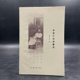 毛边本  黄乔生签名钤印《字里行间读鲁迅》 一版一印