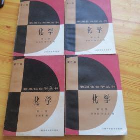 数理化自学丛书第二版1~4全