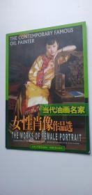 当代油画名家女性肖像作品选