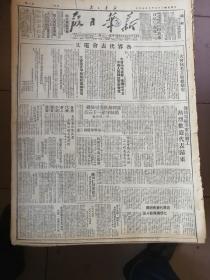 原版《新华日报》77