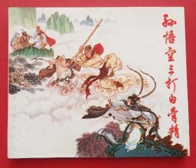 孙悟空三打白骨精(40开)获奖书