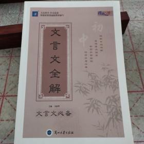 授之以渔:初中文言文全解(一书在手,初中古诗文全包括。依据教育部最新部编版教材编写,正版现货板新)