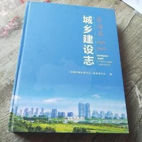 城乡建设志  东海县1957-2015