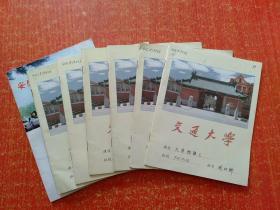 练习簿7册合售:《交通大学》封面6册、安徽省六安第二中学1册