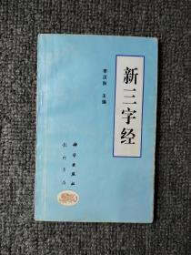 新三字经(龙门书局)