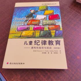 正版现货儿童纪律教育:建构性指导与规训 (全新正版,即买即发)