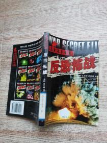 反恐怖战:特殊战秘密档案