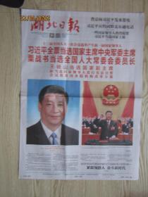 湖北日报原报:2018年3月19曰十三届全国人大一次会议选举产生新一届国家领导人