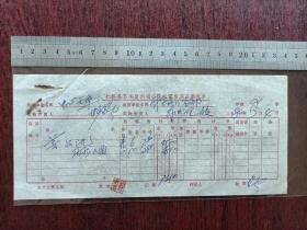 黔酒文化:茅台酒习水大曲1980年销售发票