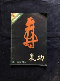 气功 1983.3 杂志 双月刊 第四卷