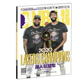 NBA 特刊 2020/10下 湖人总冠军 送詹姆斯湖人总冠军海报