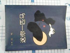 送你一匹马(中国友谊出版公司  85年一版一印) 放在3楼书柜子里