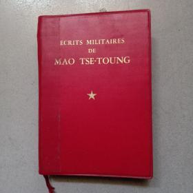 毛泽东军事文选【法文】