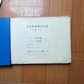 工业企业统计台账(江苏省淮阴汔车修配厂)