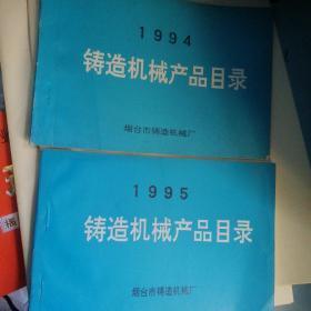 铸造机械产品目录 烟台市铸造机械厂 95.94年