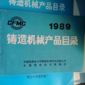铸造机械产品目录 1989年