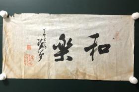 日本回流字画 软片   4946