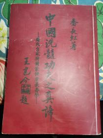 中国洗髓功夫之真谛(原书拍图,85品)