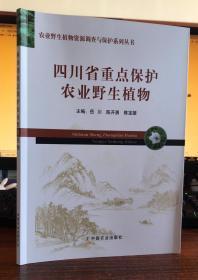 四川省重点保护农业野生生植物