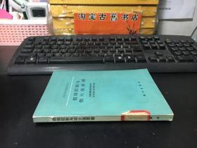 极值控制与极大值原理 《现代控制系统理论》小丛书